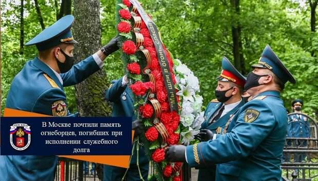 Памятный митинг с участием руководства и представителей пожарно-спасательных подразделений столичного Главка МЧС прошел 30 мая
