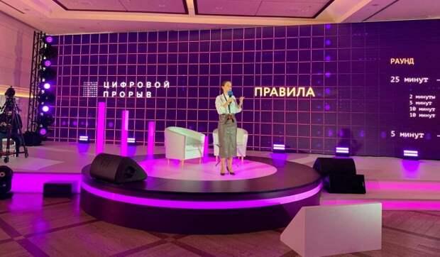 """Победителей конкурса """"Цифровой прорыв"""" наградили в Москве"""