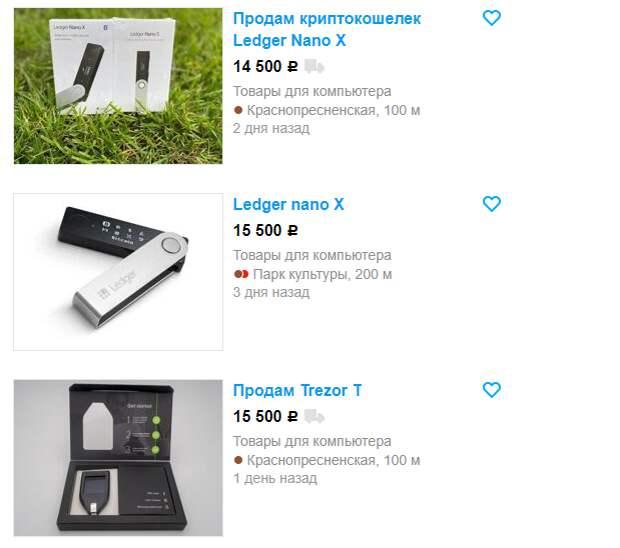 Как заработать от 50 тысяч в месяц на продаже кошельков Ledger Nano S