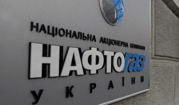 «Нафтогаз» хочет получить от«Газпрома» $2млрд затранзит газа в2020 году