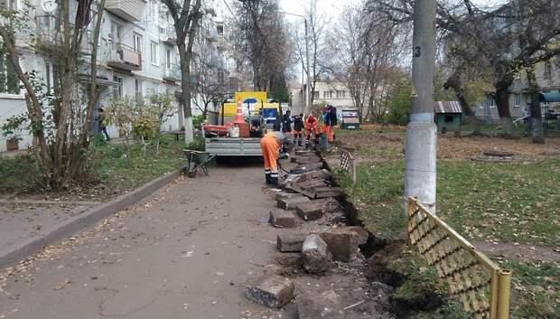 В Климовске начали ремонтировать тротуар в одном из дворов на улице Школьной