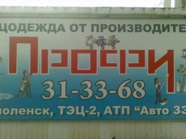 Прикольные вывески. Подборка №chert-poberi-vv-05350913072020