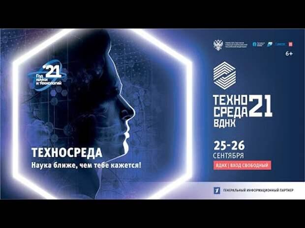 """На ВДНХ 25-26 сентября состоится ключевое событие года науки и технологий – фестиваль """"Техносреда"""""""