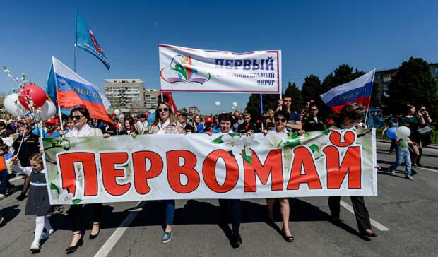 Волгоградские профсоюзы отказались отпервомайской демонстрации