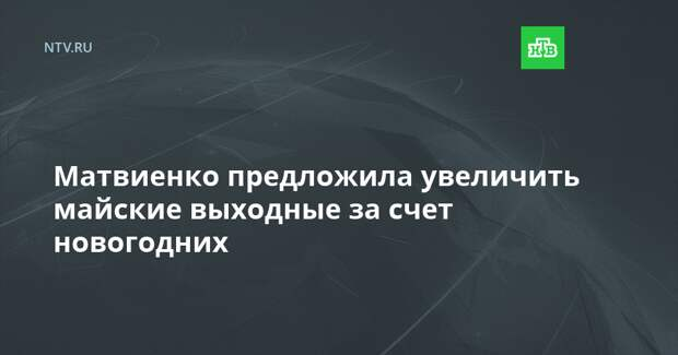 Матвиенко предложила увеличить майские выходные за счет новогодних