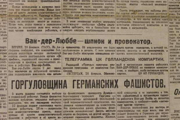 Газета «Правда» 1933 года о фашизме и фашистах