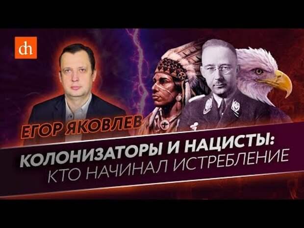 Колонизаторы и нацисты: кто начинал истребление.