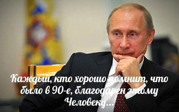 Мои 25 лет пришлись на 1991 год. Вся шваль, что сейчас критикует Путина, была у власти