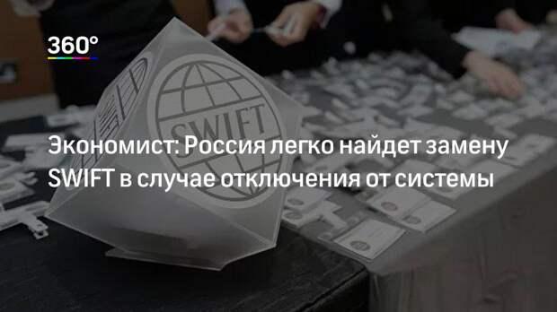 Экономист: Россия легко найдет замену SWIFT в случае отключения от системы