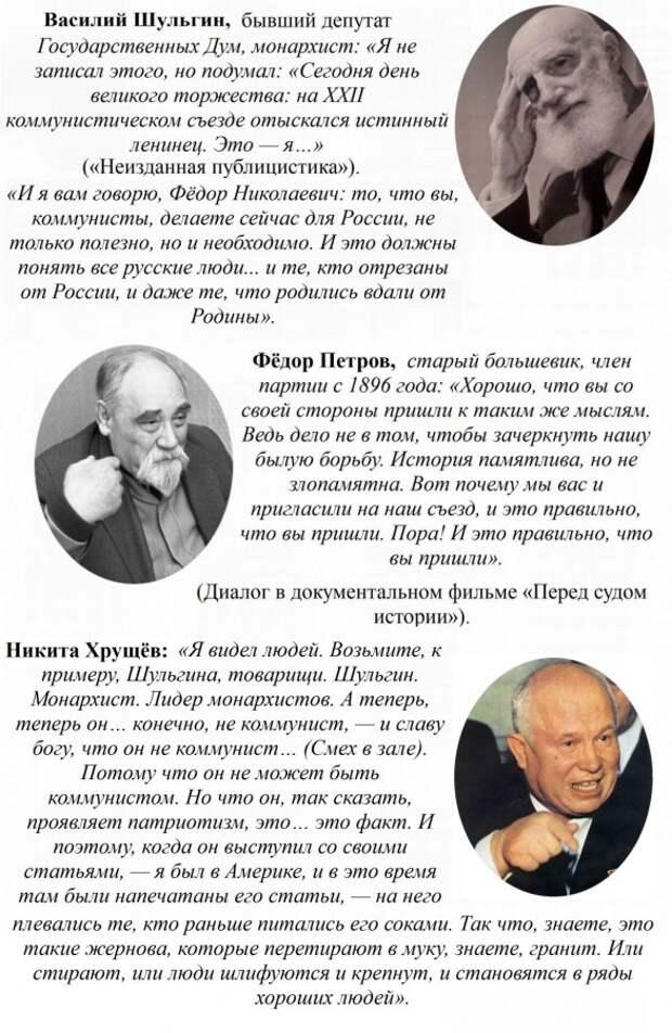 Леденцы-монпансье XXII съезда КПСС. Рукопожатие монархиста и коммуниста