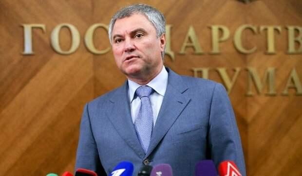 Володин назвал причины санкций против России