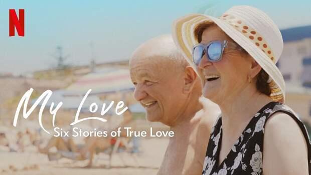 Netflix выпустил новый документальный сериал про любовь