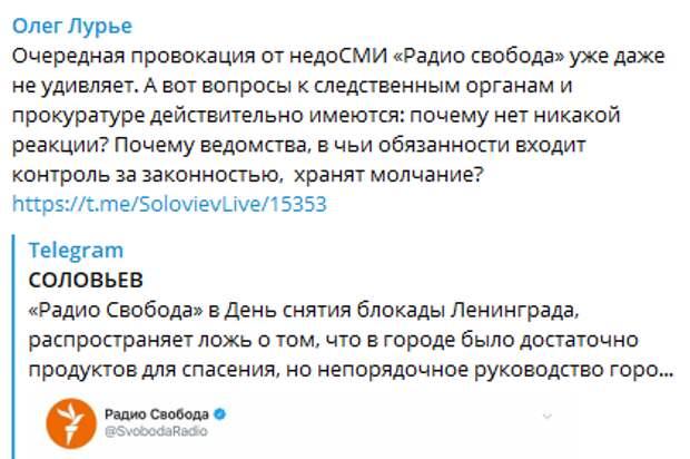«Радио Свобода» оскорбило блокадников Ленинграда