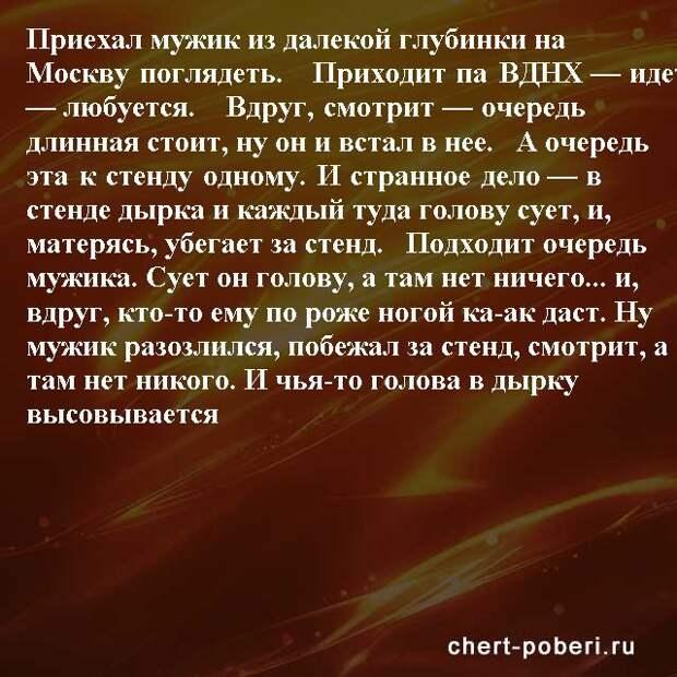 Самые смешные анекдоты ежедневная подборка chert-poberi-anekdoty-chert-poberi-anekdoty-59101230072020-4 картинка chert-poberi-anekdoty-59101230072020-4