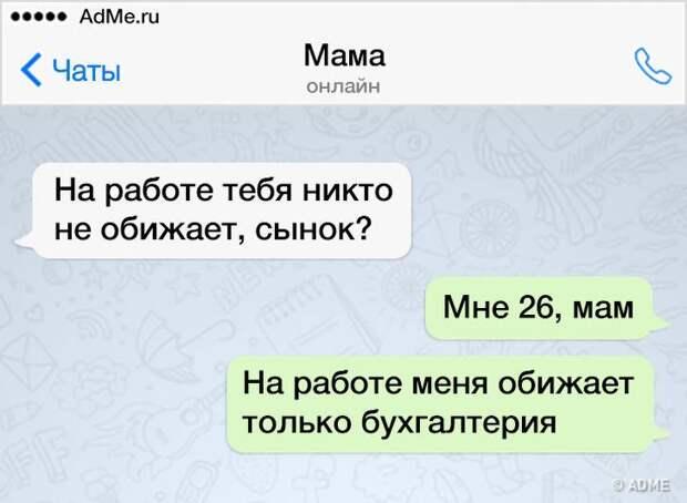 15 СМС от людей, которые всегда говорят как есть