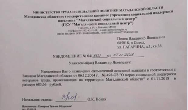 """Ветеран вернул Медведеву прибавку к пенсии """"для борьбы с пенсионерами"""". Мужчина счел сумму унизительной. ФОТО"""