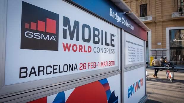 Всемирный мобильный конгресс в Барселоне пройдет в офлайн-режиме