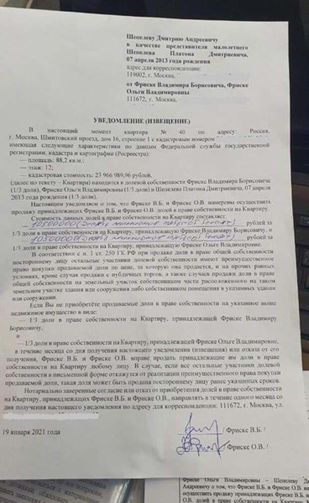 Родители Жанны Фриске продают долю в квартире дочери: выкупить ее предложили… внуку и Дмитрию Шепелеву