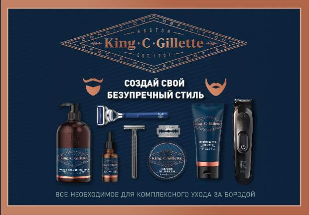 Gillette представляет King C. Gillette — королевский уход за бородой