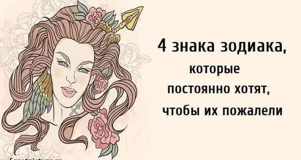 4 знака зодиака, которые постоянно хотят, чтобы их пожалели