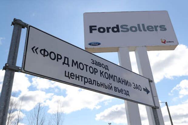 Ford нашел покупателей на завод во Всеволожске
