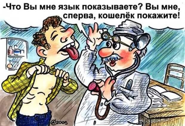 Карикатуры: черный медицинский юмор ;)