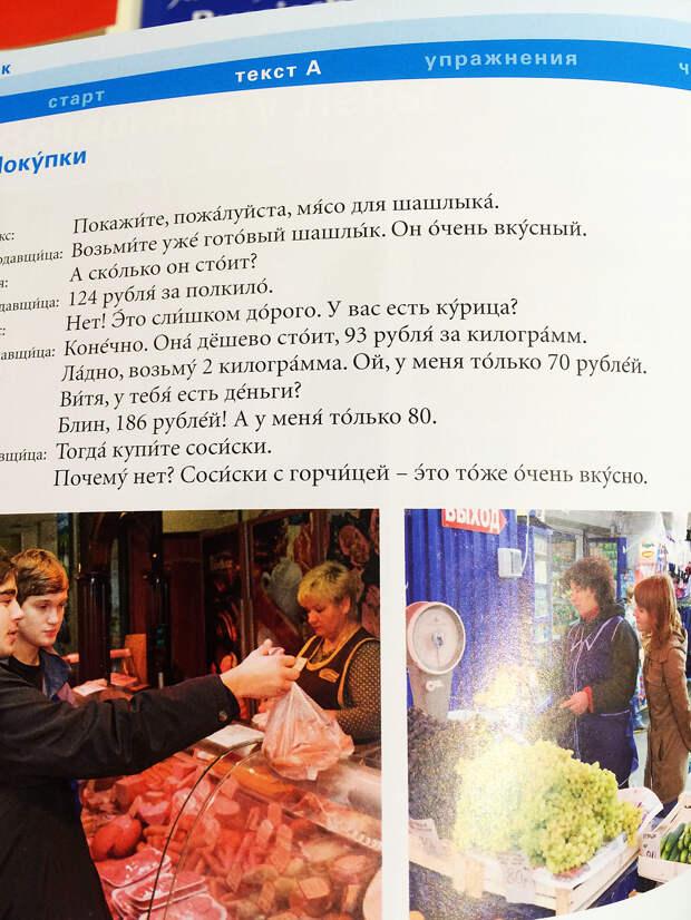 Что пишут в современных учебниках по русскому языку для иностранцев (ФОТО)