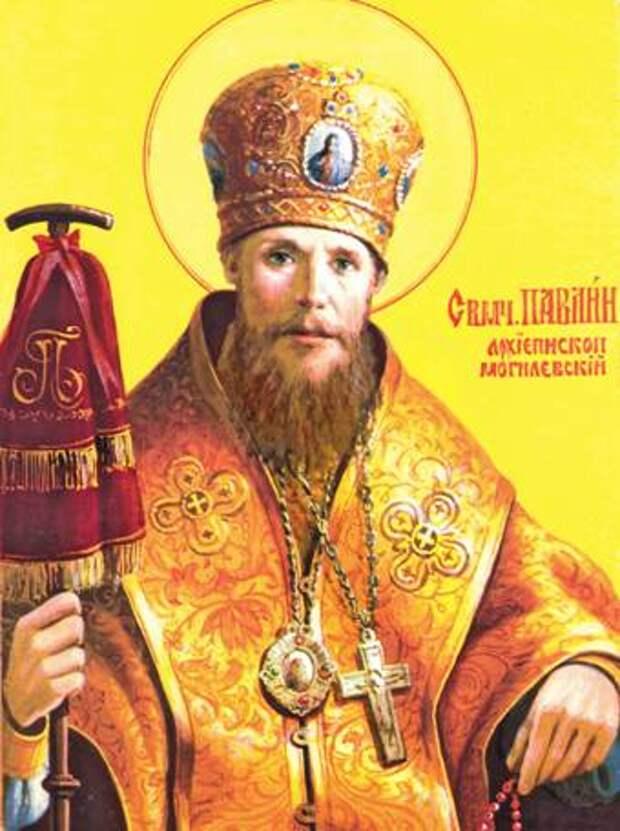 Священномученик Павлин Могилёвский