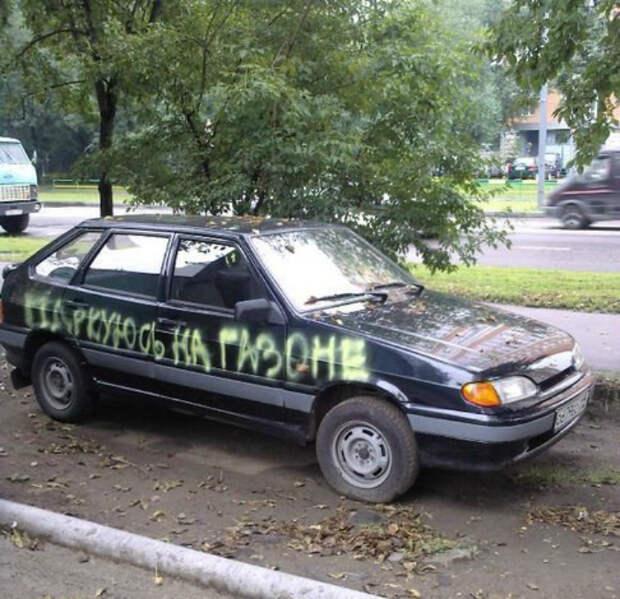 Наказание за плохую парковку.