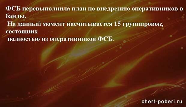 Самые смешные анекдоты ежедневная подборка chert-poberi-anekdoty-chert-poberi-anekdoty-53260421092020-13 картинка chert-poberi-anekdoty-53260421092020-13