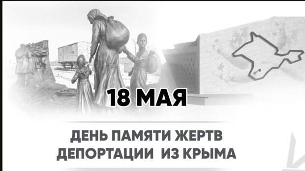 Обращение руководителей Красноперекопского района в связи с Днем памяти жертв депортации