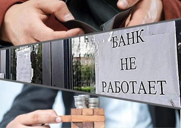 Россиянам назвали 3 первых признака скорого банкротства банка