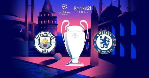 «Манчестер Сити» — «Челси» — 0:1. Видеообзор финального матча Лиги чемпионов