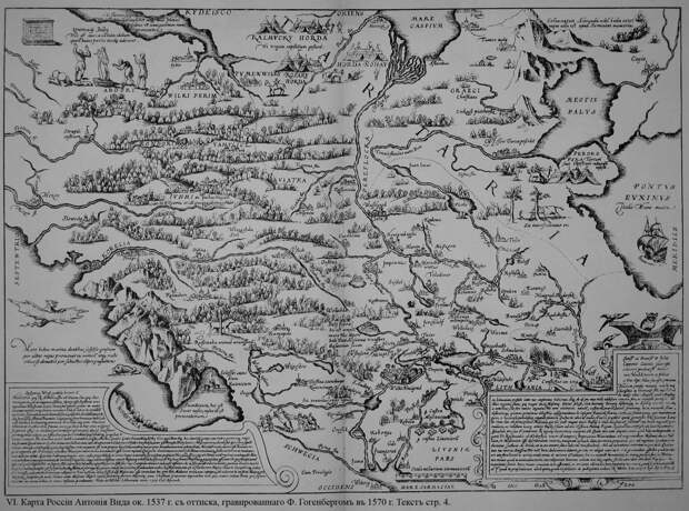 Карты Тартарии - о фальсификации истории.