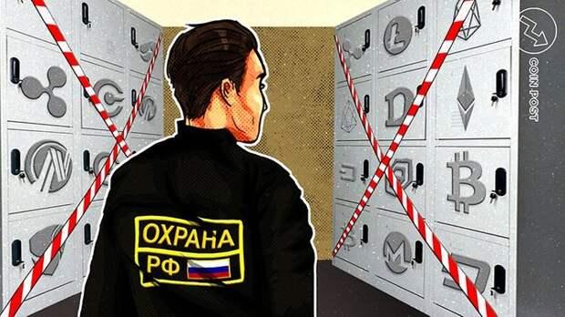 Хана криптовалютным обменникам. Минфин предлагает сажать на 3 года за отказ декларировать крипту