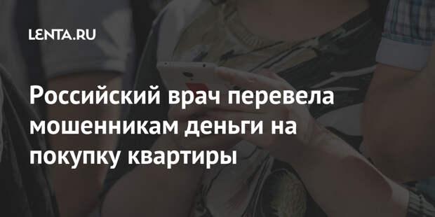 Российский врач перевела мошенникам деньги на покупку квартиры