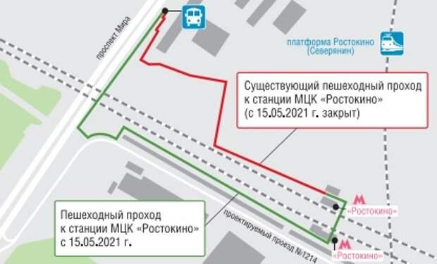 Проход к станции МЦК «Ростокино» временно закрыт