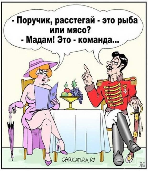 — Поручик Ржевский, что вы думаете о любви с первого взгляда?... Улыбнемся)))