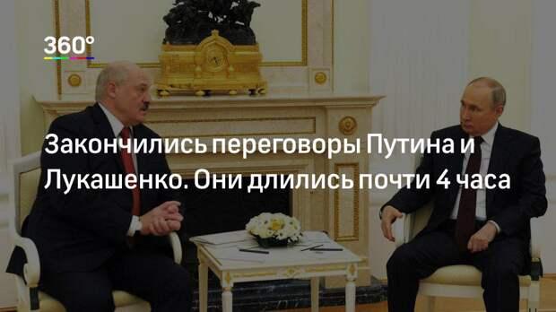Закончились переговоры Путина и Лукашенко. Они длились почти 4 часа