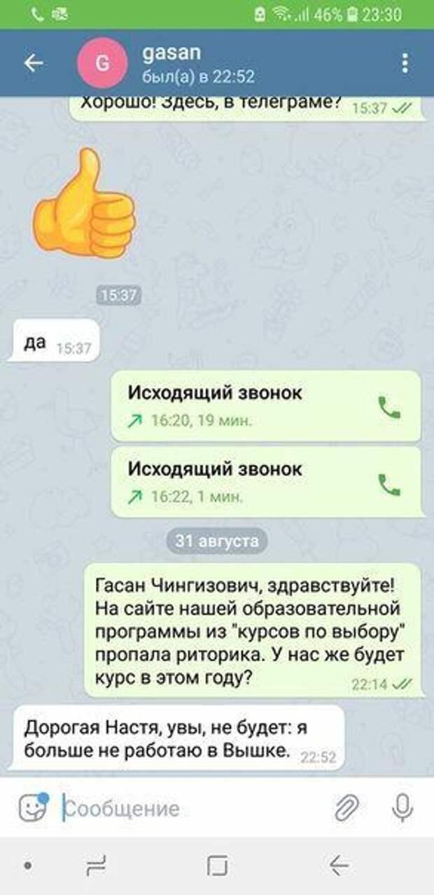 Гусейнова уволили из ВШЭ