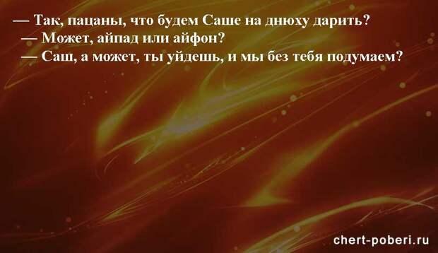 Самые смешные анекдоты ежедневная подборка chert-poberi-anekdoty-chert-poberi-anekdoty-24451211092020-18 картинка chert-poberi-anekdoty-24451211092020-18
