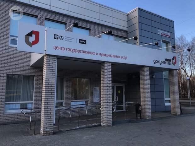 МФЦ в городах Удмуртии работают только в режиме выдачи документов