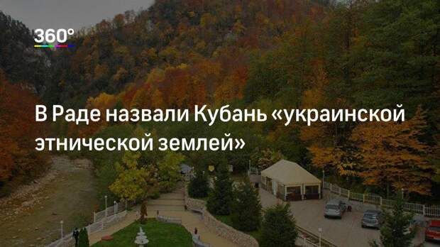 В Раде назвали Кубань «украинской этнической землей»