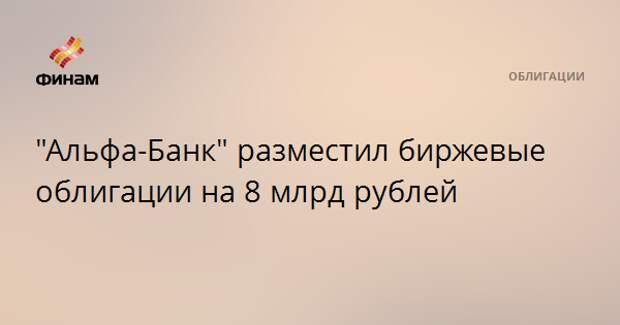 """""""Альфа-Банк"""" разместил биржевые облигации на 8 млрд рублей"""