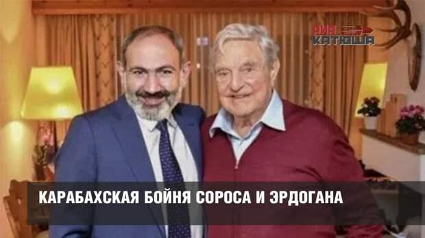 Карабахская бойня Сороса и Эрдогана