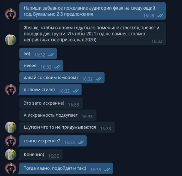 Редакция Flytothesky очень странно поздравляет аудиторию с Новым годом🎅