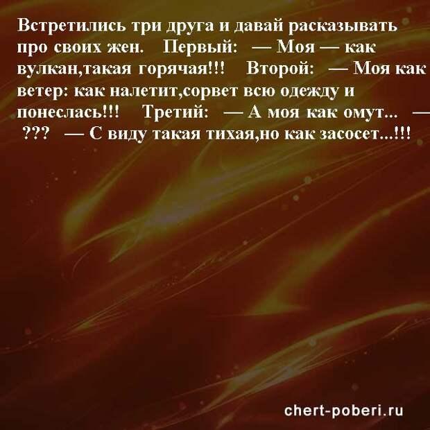 Самые смешные анекдоты ежедневная подборка chert-poberi-anekdoty-chert-poberi-anekdoty-38420317082020-5 картинка chert-poberi-anekdoty-38420317082020-5