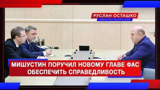 Михаил Мишустин поручил новому главе ФАС обеспечить справедливость