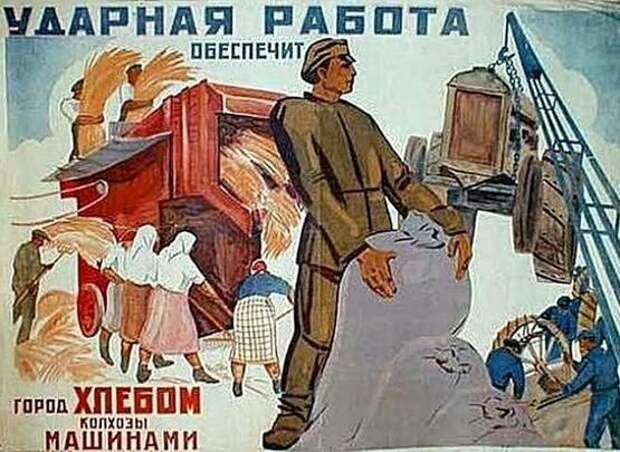 Агитационные плакаты очень верно обрисовывали причины, по которым преображающейся стране на селе позарез нужны были коллективные хозяйства