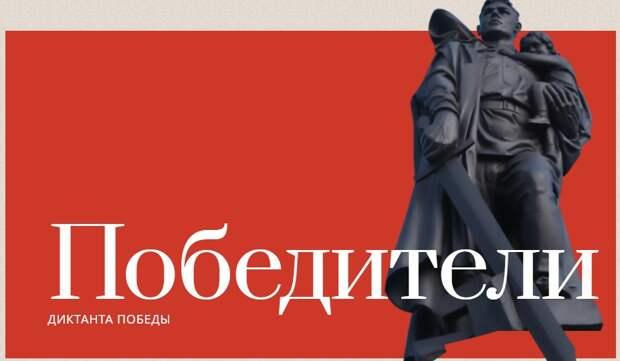 «Диктант Победы» напишут в досуговом центре в Уваровском переулке